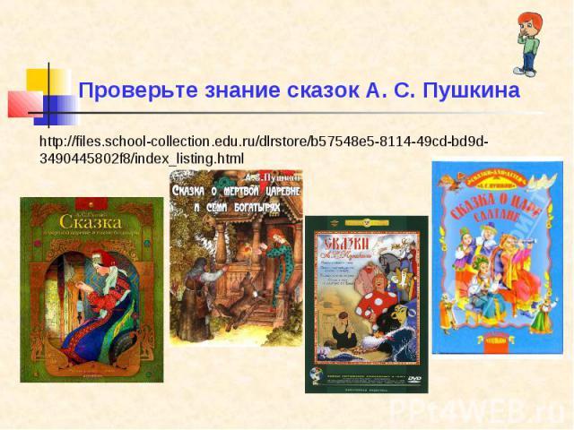 Проверьте знание сказок А. С. Пушкина