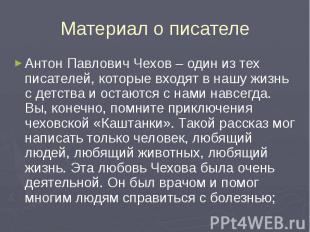 Материал о писателе Антон Павлович Чехов – один из тех писателей, которые входят