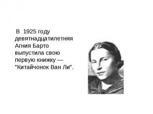"""В 1925 году девятнадцатилетняя Агния Барто выпустила свою первую книжку — """""""