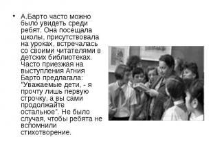 А.Барто часто можно было увидеть среди ребят. Она посещала школы, присутствовала