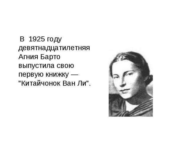 """В 1925 году девятнадцатилетняя Агния Барто выпустила свою первую книжку — """"Китайчонок Ван Ли"""". В 1925 году девятнадцатилетняя Агния Барто выпустила свою первую книжку — """"Китайчонок Ван Ли""""."""