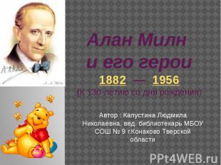 Алан Милн и его герои 1882 — 1956 (К 130-летию со дня рождения) Автор : Капустин