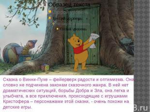 Сказка о Винни-Пухе – фейерверк радости и оптимизма. Она словно не подчинена зак