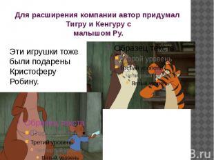Для расширения компании автор придумал Тигру и Кенгуру с малышом Ру.