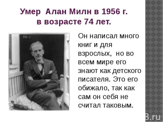 Умер Алан Милн в 1956 г. в возрасте 74 лет.