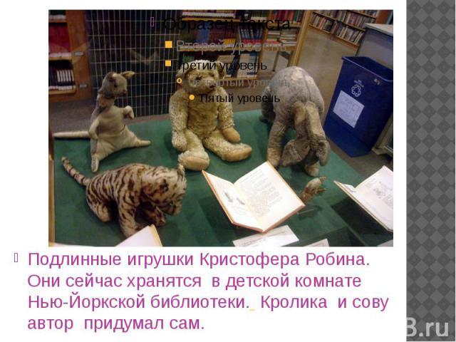 Подлинные игрушки Кристофера Робина. Они сейчас хранятся в детской комнате Нью-Йоркской библиотеки. Кролика и сову автор придумал сам. Подлинные игрушки Кристофера Робина. Они сейчас хранятся в детской комнате Нью-Йоркской библиотеки. Кролика и сову…
