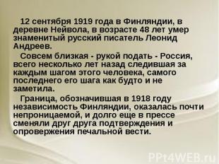 12 сентября 1919 года в Финляндии, в деревне Нейвола, в возрасте 48 лет умер зна