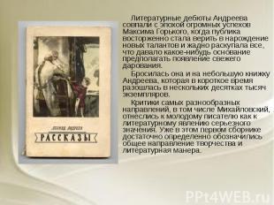 Литературные дебюты Андреева совпали с эпохой огромных успехов Максима Горького,