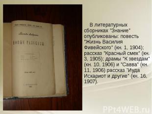 """В литературных сборниках """"Знание"""" опубликованы: повесть """"Жизнь Ва"""