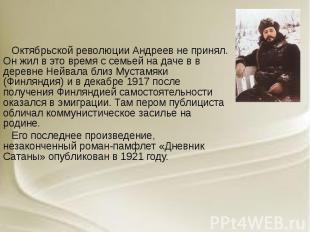 Октябрьской революции Андреев не принял. Он жил в это время с семьей на даче в в