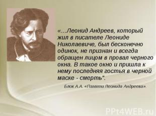 «…Леонид Андреев, который жил в писателе Леониде Николаевиче, был бесконечно оди