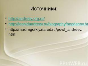 Источники: http://andreev.org.ru/ http://leonidandreev.ru/biography/bogdanov.htm