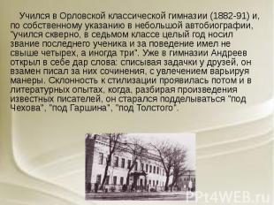Учился в Орловской классической гимназии (1882-91) и, по собственному указанию в