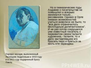 Но в гимназические годы Андреев о писательстве не помышлял и всерьез занимался т
