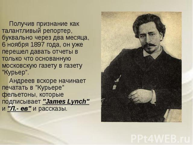 """Получив признание как талантливый репортер, буквально через два месяца, 6 ноября 1897 года, он уже перешел давать отчеты в только что основанную московскую газету в газету """"Курьер"""". Получив признание как талантливый репортер, буквально чер…"""