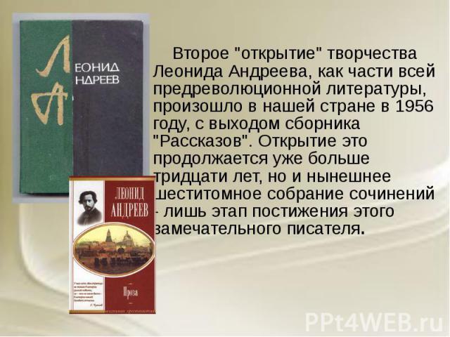 """Второе """"открытие"""" творчества Леонида Андреева, как части всей предреволюционной литературы, произошло в нашей стране в 1956 году, с выходом сборника """"Рассказов"""". Открытие это продолжается уже больше тридцати лет, но и нынешнее ше…"""