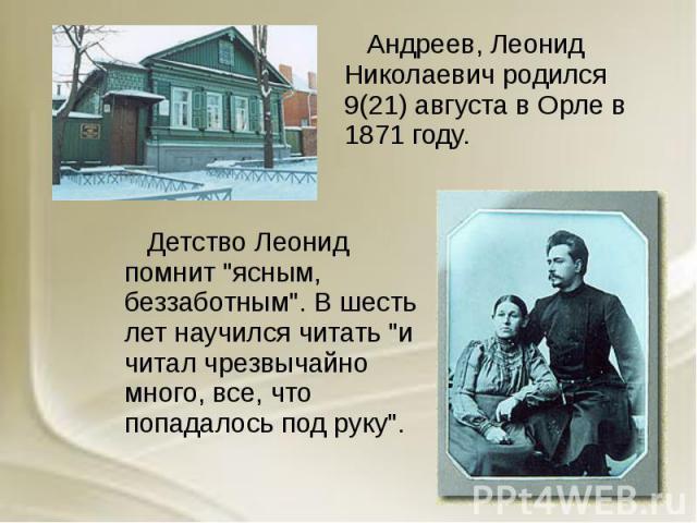 Андреев, Леонид Николаевич родился 9(21) августа в Орле в 1871 году. Андреев, Леонид Николаевич родился 9(21) августа в Орле в 1871 году.