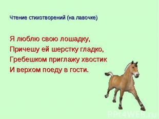 Я люблю свою лошадку, Я люблю свою лошадку, Причешу ей шерстку гладко, Гребешком