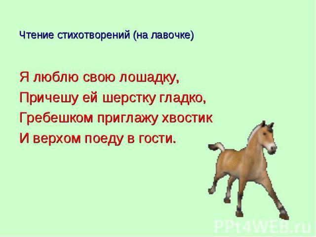 Я люблю свою лошадку, Я люблю свою лошадку, Причешу ей шерстку гладко, Гребешком приглажу хвостик И верхом поеду в гости.