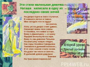 Эти стихи маленькая девочка Наташа написала в одну из последних своих ночей На д