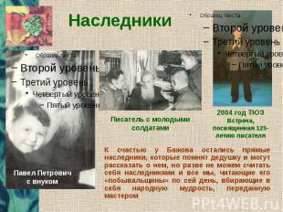 Наследники К счастью у Бажова остались прямые наследники, которые помнят дедушку
