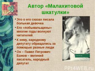 Автор «Малахитовой шкатулки» Это о его сказах писала больная девочка Его «побыва