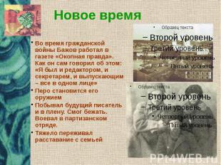 Новое время Во время гражданской войны Бажов работал в газете «Окопная правда».