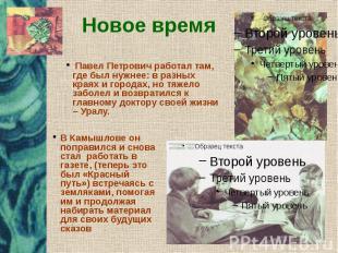 Новое время Павел Петрович работал там, где был нужнее: в разных краях и городах