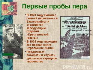 Первые пробы пера В 1923 году Бажов с семьей переезжает в Екатеринбург и станови