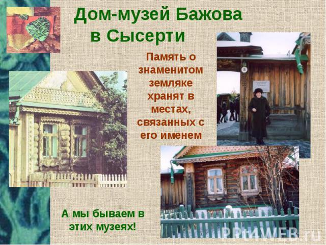 Дом-музей Бажова в Сысерти