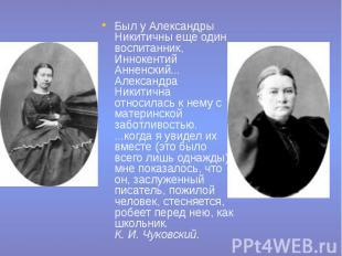 Был у Александры Никитичны еще один воспитанник, Иннокентий Анненский... Алексан
