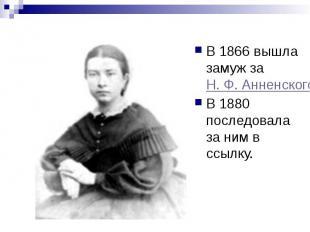 В 1866 вышла замуж за Н. Ф. Анненского В 1866 вышла замуж за Н. Ф. Анненского В