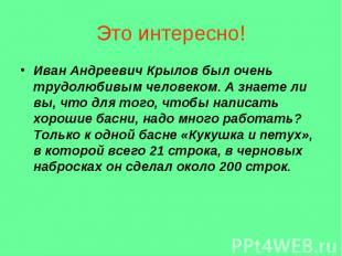 Это интересно! Иван Андреевич Крылов был очень трудолюбивым человеком. А знаете