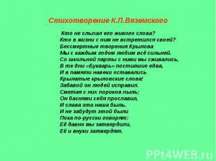 Стихотворение К.П.Вяземского Кто не слыхал его живого слова? Кто в жизни с ним н