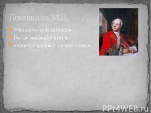 Ломоносов М.В. Учение «о трёх штилях» Басня- «низкий» штиль «простонародные низк