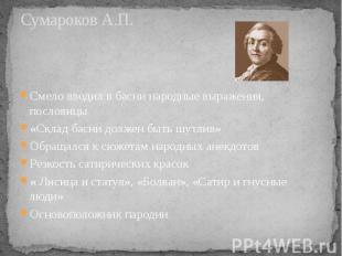 Сумароков А.П. Смело вводил в басни народные выражения, пословицы «Склад басни д