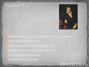 Крылов И.А. Важнейший шаг в развитии русского реализма Широчайший круг тем Злая