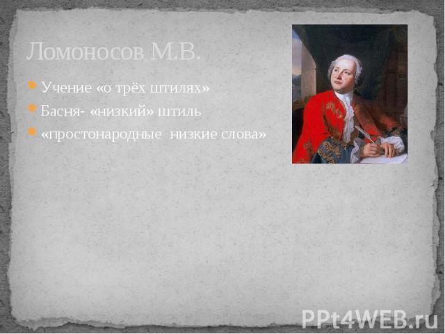 Ломоносов М.В. Учение «о трёх штилях» Басня- «низкий» штиль «простонародные низкие слова»