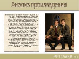"""Новая комедия господина Островского """"Бедность не порок"""" была его новым"""