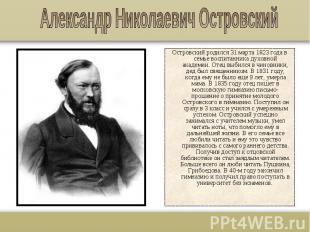 Островский родился 31 марта 1823 года в семье воспитанника духовной академии. От
