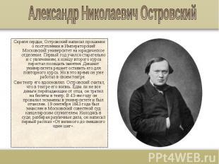 Скрепя сердце, Островский написал прошение о поступлении в Императорский Московс