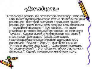«Двенадцать» Октябрьскую революцию поэт воспринял с воодушевлением. Блок пишет п