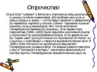 """Отрочество Юный Блок """"издавал"""" в детские и отроческие годы рукописные"""