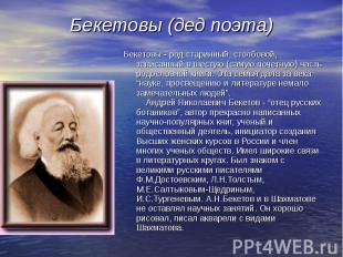 Бекетовы (дед поэта) Бекетовы - род старинный, столбовой, записанный в шестую (с
