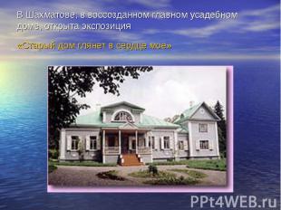 В Шахматове, в воссозданном главном усадебном доме, открыта экспозиция «Старый д