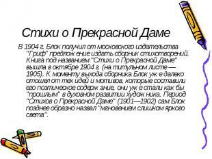 Стихи о Прекрасной Даме В 1904 г. Блок получил от московского издательства &quot