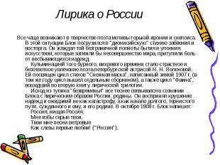 Лирика о России Все чаще возникают в творчестве поэта мотивы горькой иронии и ск