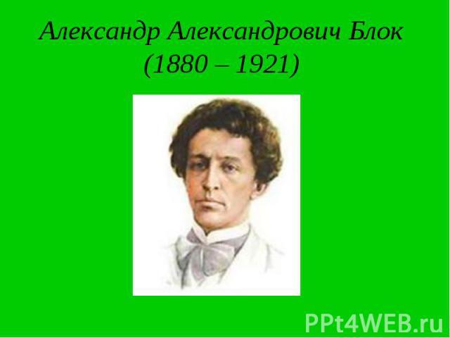 Александр Александрович Блок (1880 – 1921)