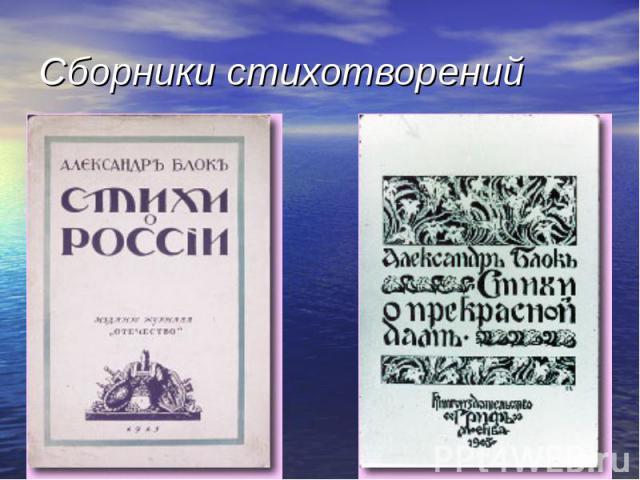 Сборники стихотворений