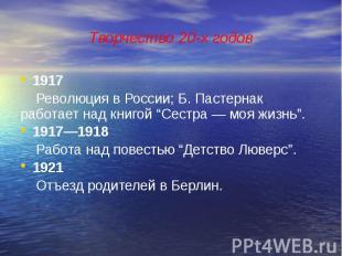 Творчество 20-х годов 1917 Революция в России; Б. Пастернак работает над книгой